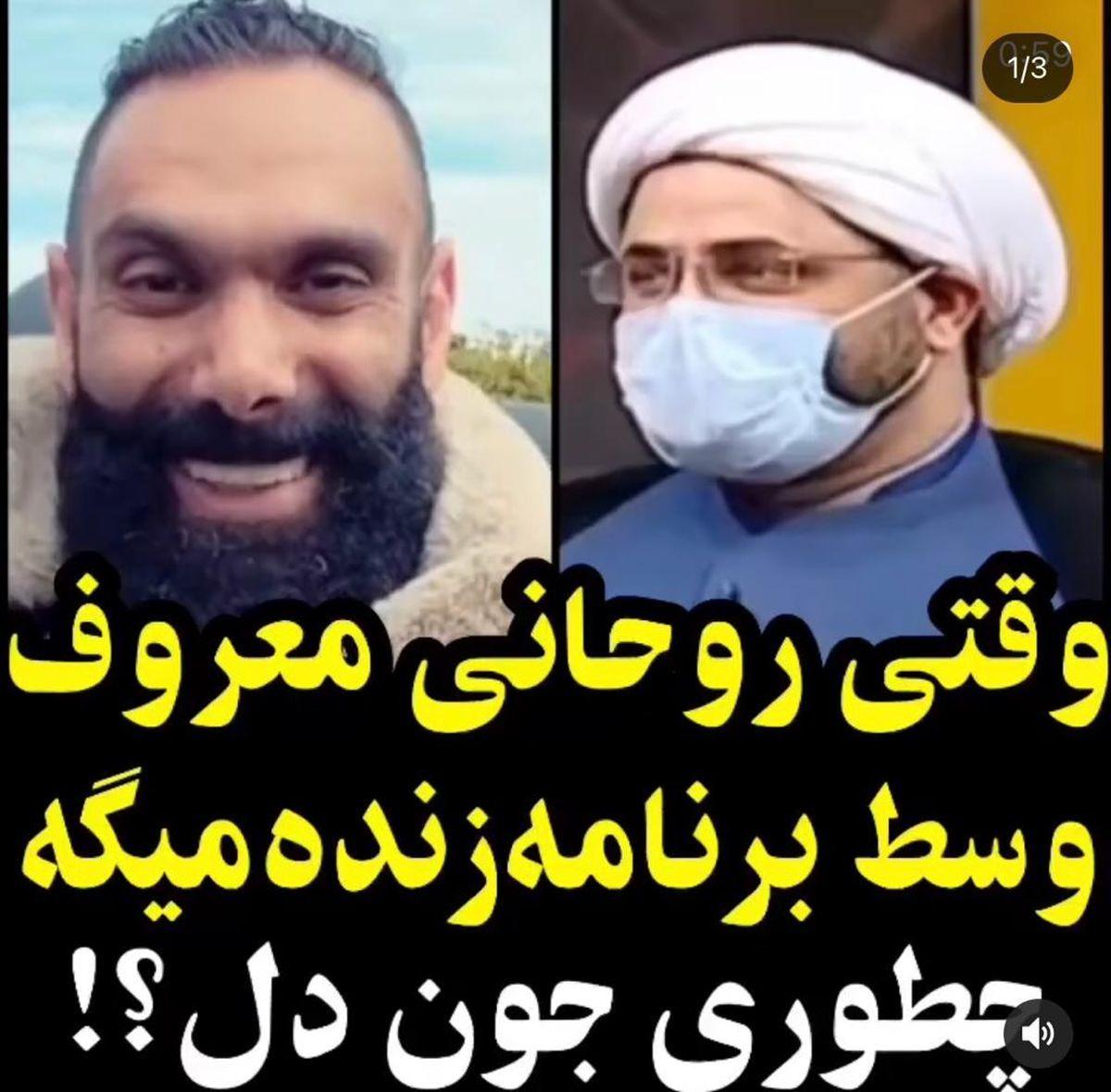 روحانی معروف پای جون دل را به صداوسیما باز کرد + فیلم