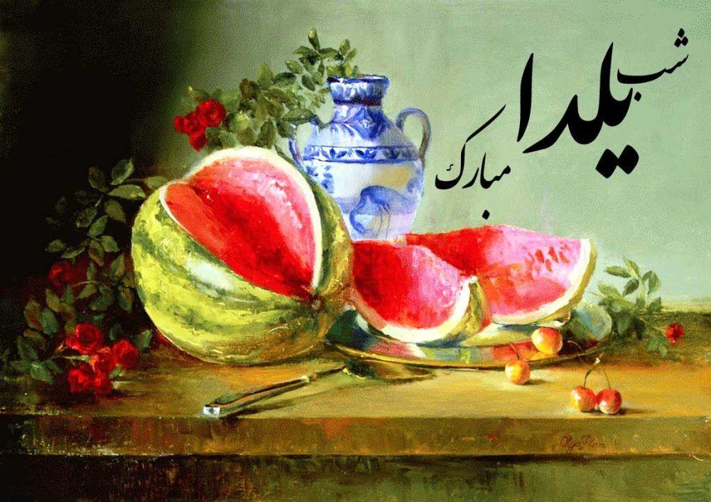 شب یلدایتان مبارک