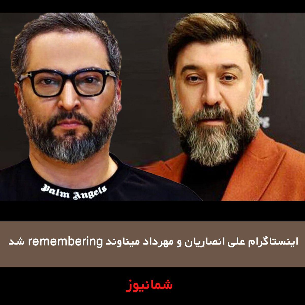 تصمیم اینستاگرام برای صفحه علی انصاریان و مهرداد میناوند + عکس