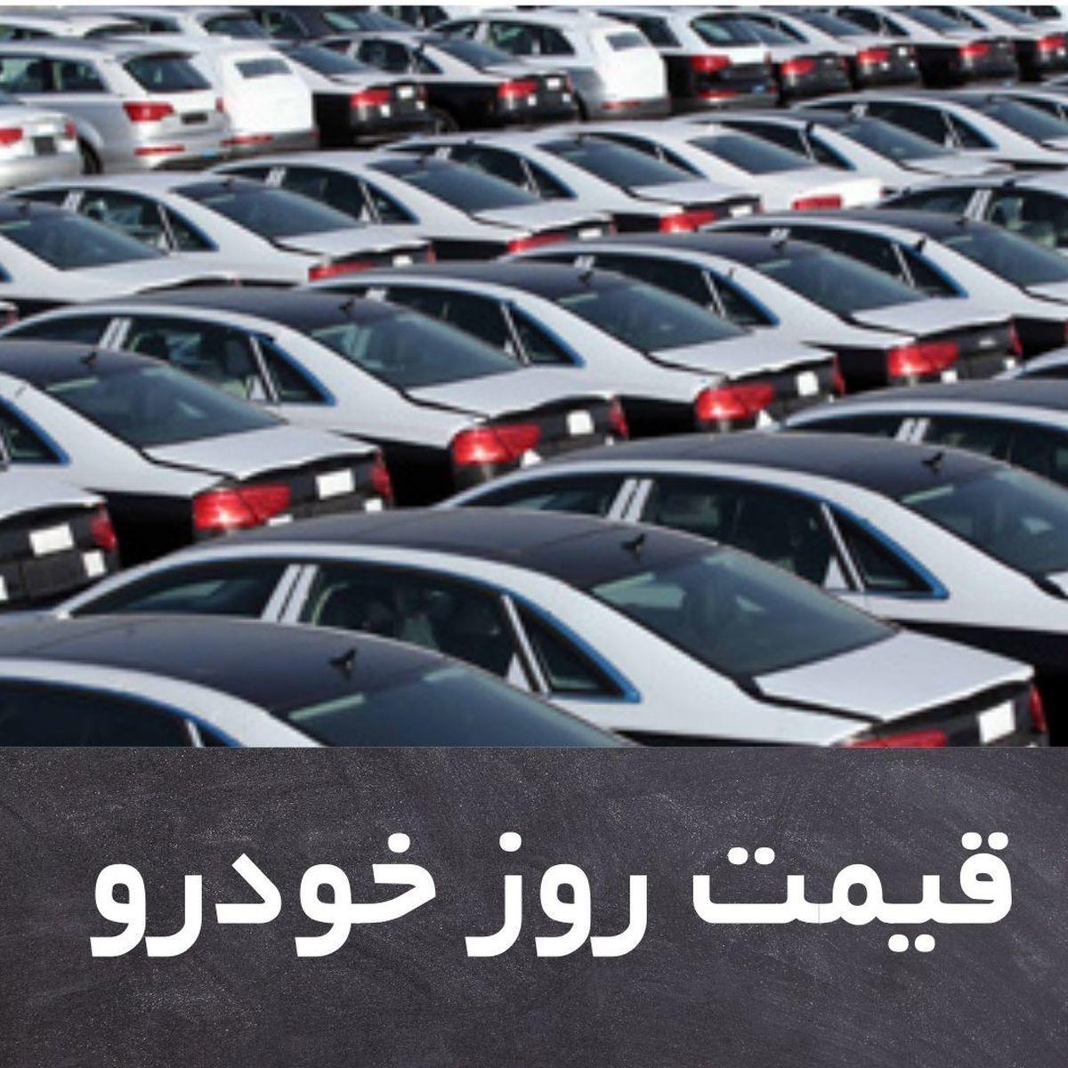 قیمت روز خودرو چهارشنبه 20 اسفند + جدول