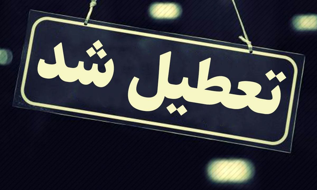 فوری/ هفته آینده تهران تعطیل می شود