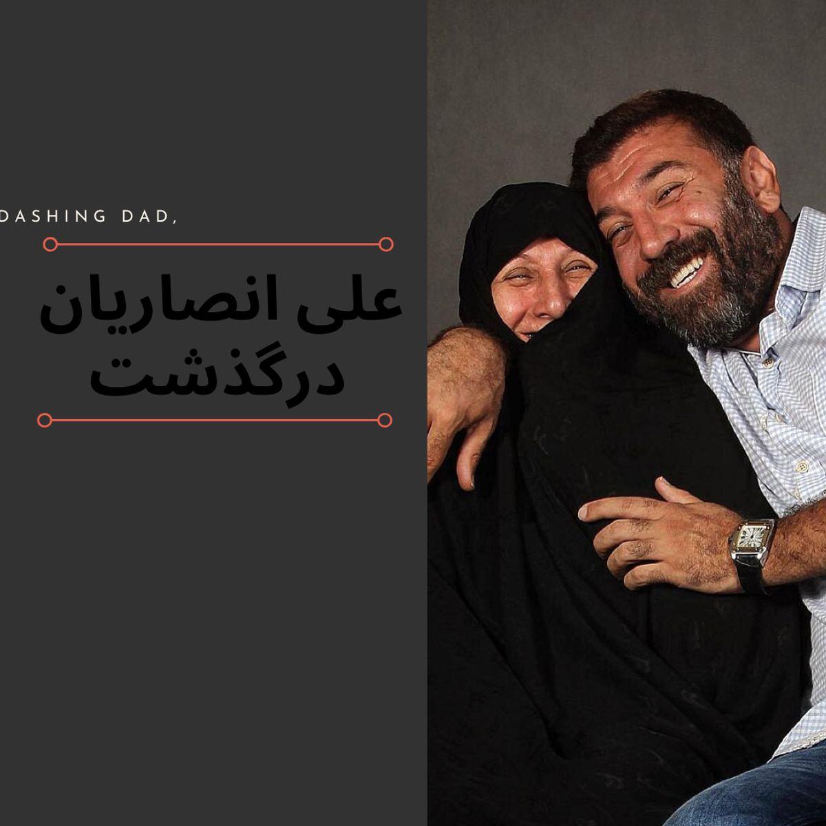 علی انصاریان درگذشت! + جزئیات