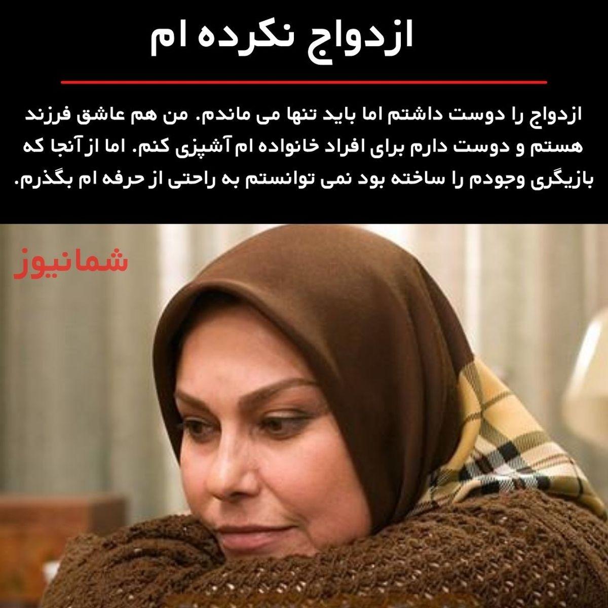 دلیل ازدواج نکردن مهرانه مهین ترابی فاش شد + عکس