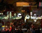 ارزش روز سهام عدالت یکشنبه 26 بهمن