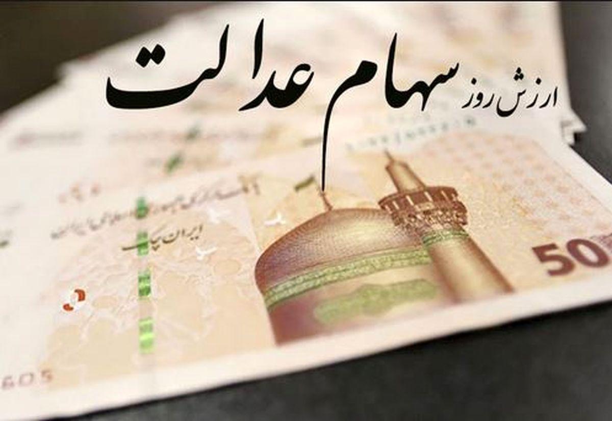 ارزش روز سهام عدالت چهارشنبه 29 بهمن