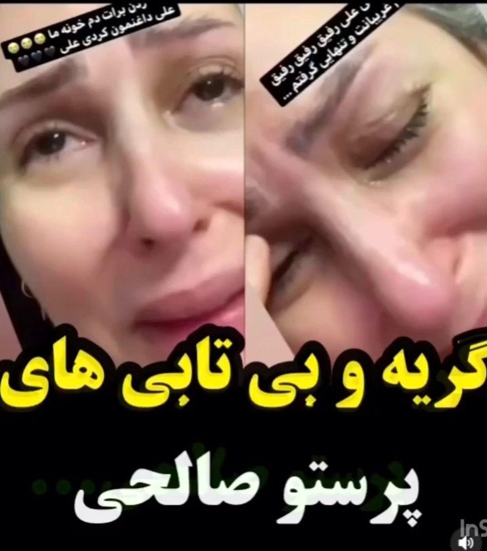 اشک های پرستو صالحی بخاطر فوت علی انصاریان جنجالی شد+فیلم