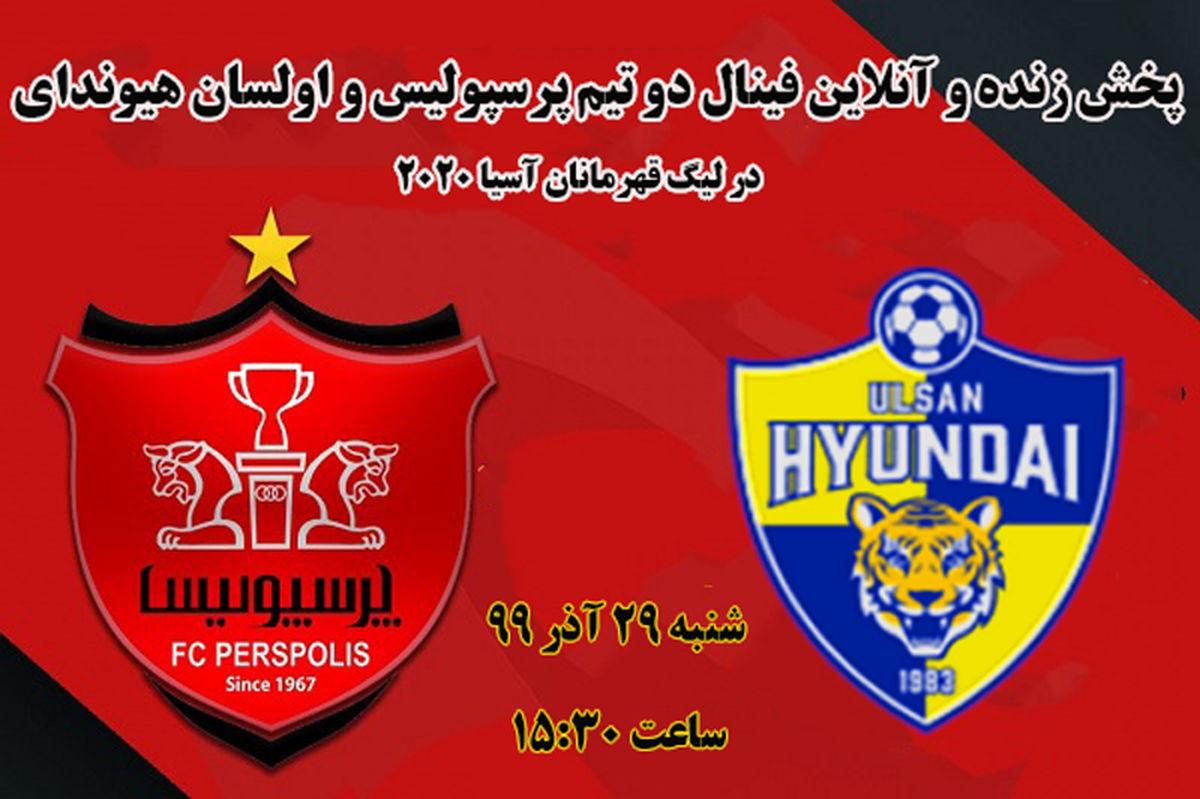 پخش زنده فینال لیگ قهرمانان آسیا با گزارش عادل فردوسی پور