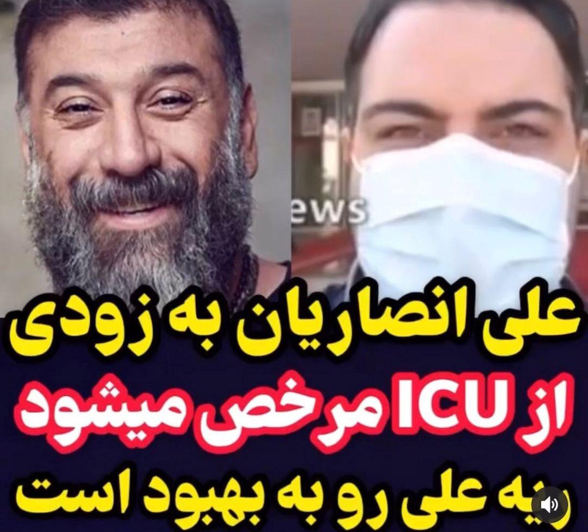 خبر خوش از وضعیت علی انصاریان + فیلم