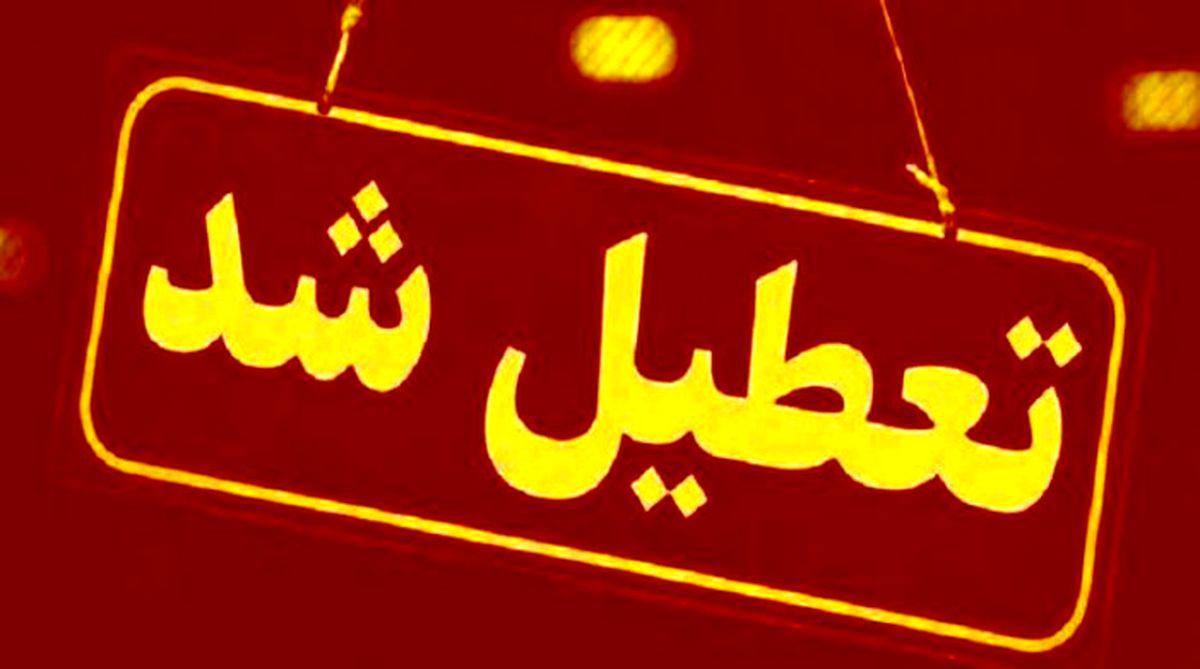 تهران تعطیل می شود + دلایل