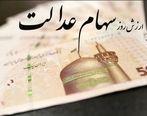 ارزش روز سهام عدالت پنجشنبه 30 بهمن