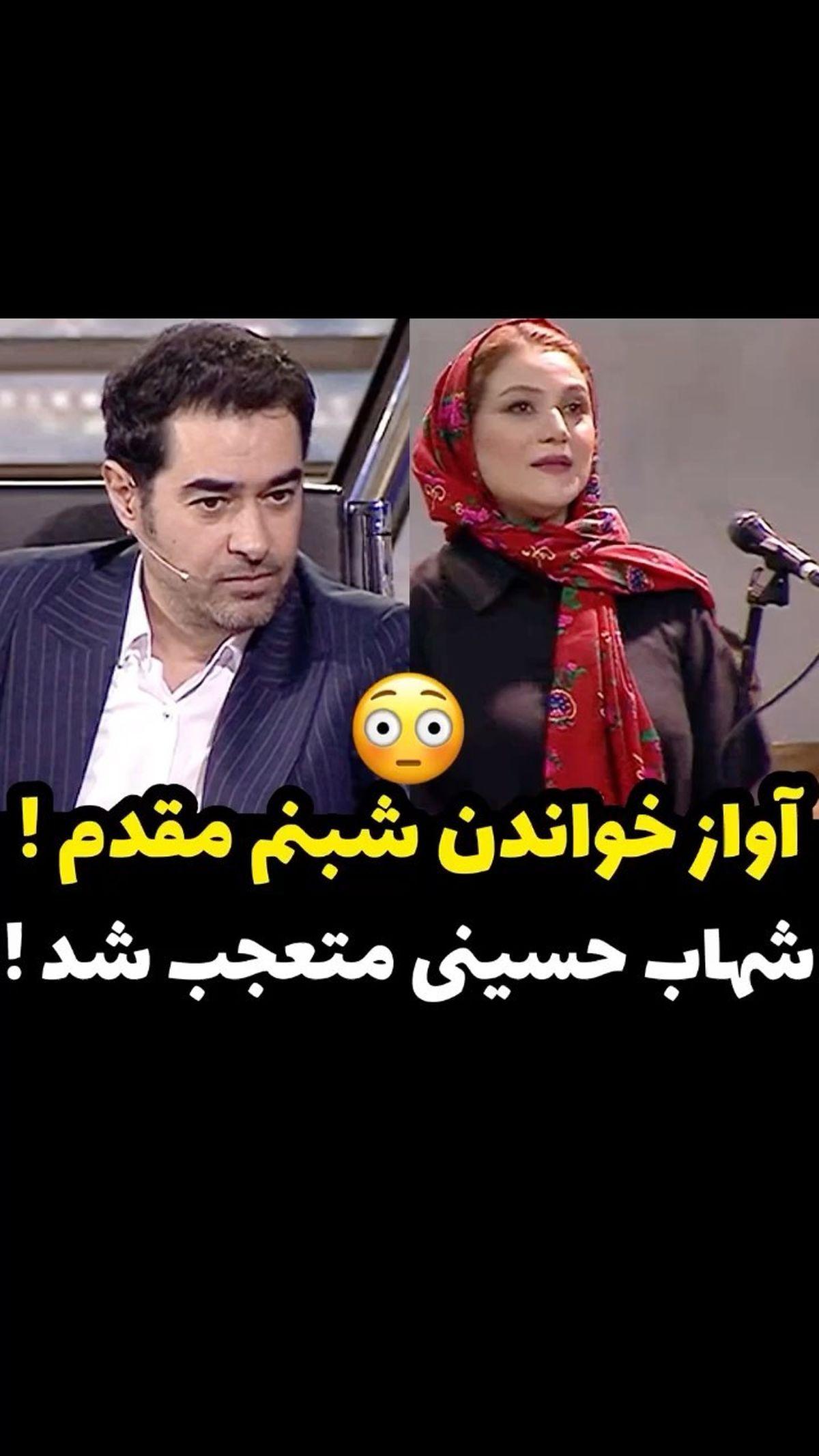 آواز خواندن شبنم مقدمی در برنامه زنده جنجالی شد+فیلم