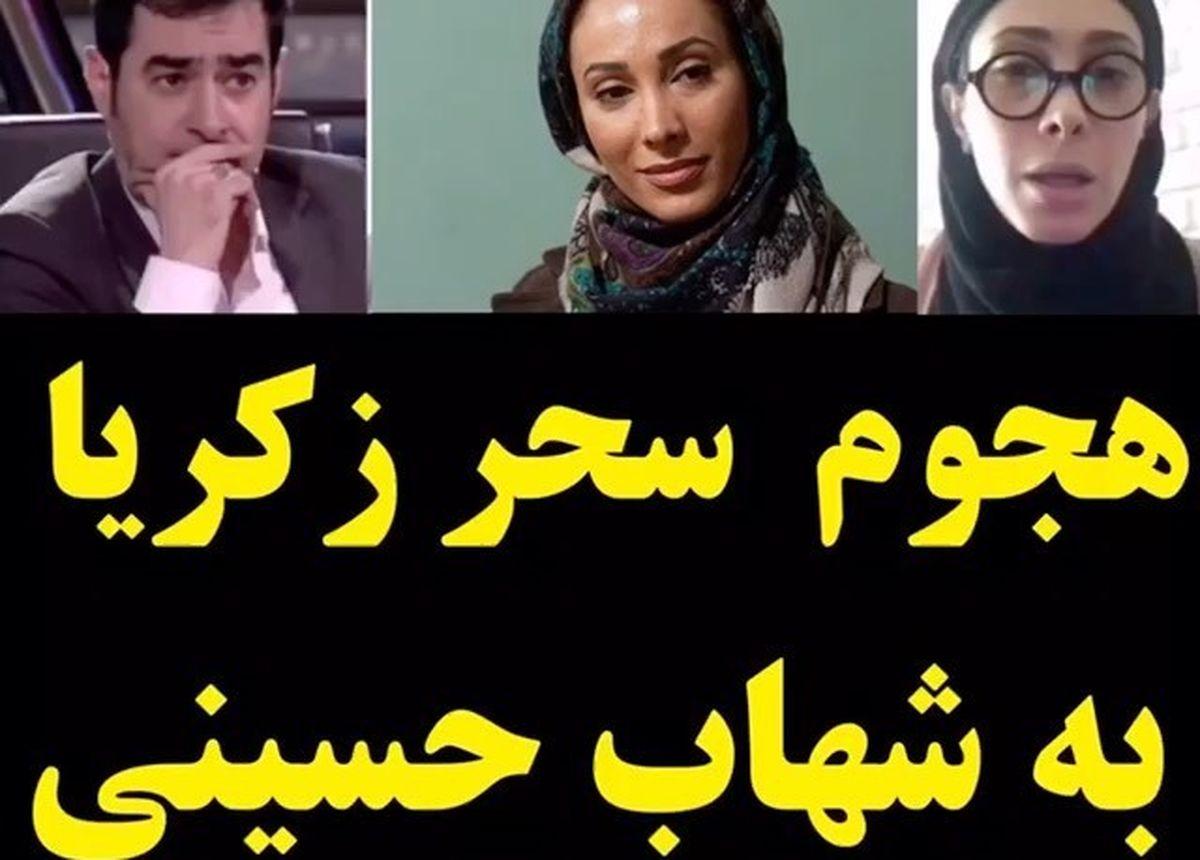 حرف های توهین آمیز سحر زکریا به شهاب حسینی جنجالی شد+فیلم