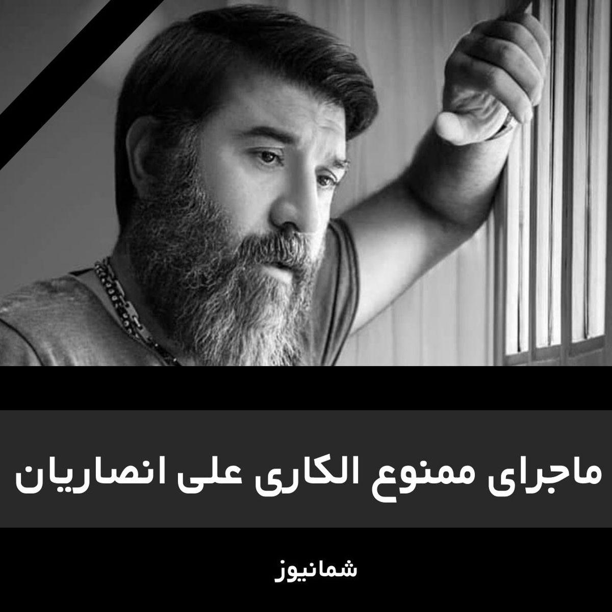 ماجرای ممنوع الکاری مرحوم علی انصاریان از زبان خودش + فیلم