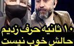 خبر بد علی پروین درباره وضعیت علی انصاریان + فیلم