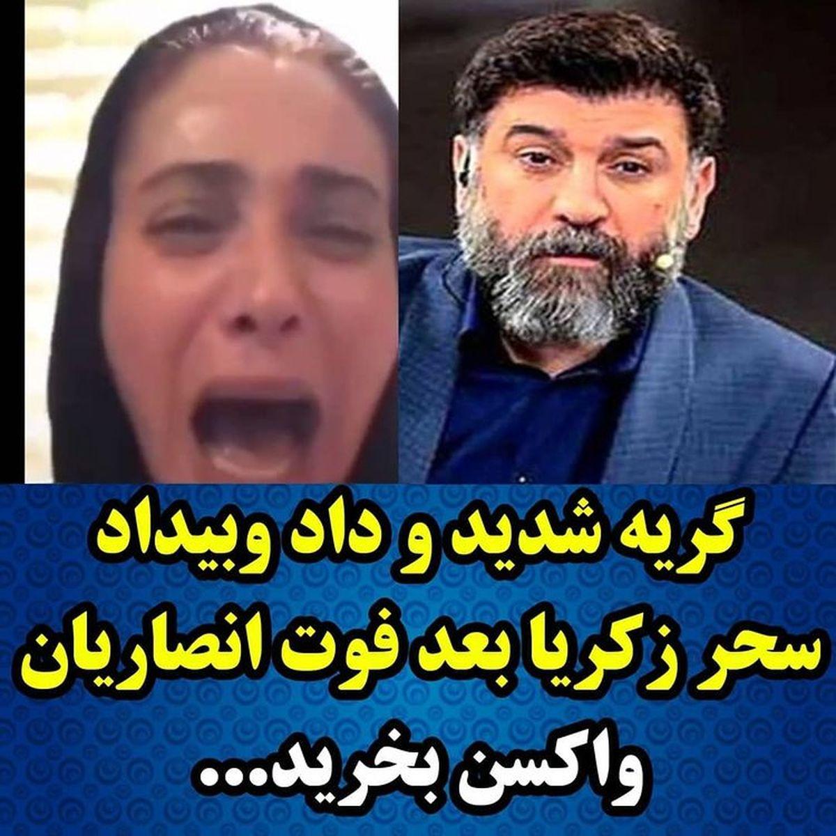 حمله تند سحر زکریا به دولت در رابطه با فوت انصاریان + فیلم