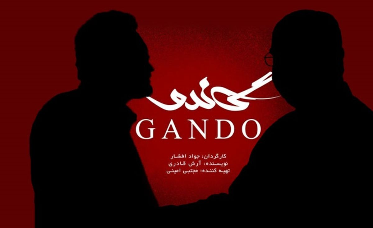 ساعت و زمان پخش گاندو 2 از شبکه سه در نوروز