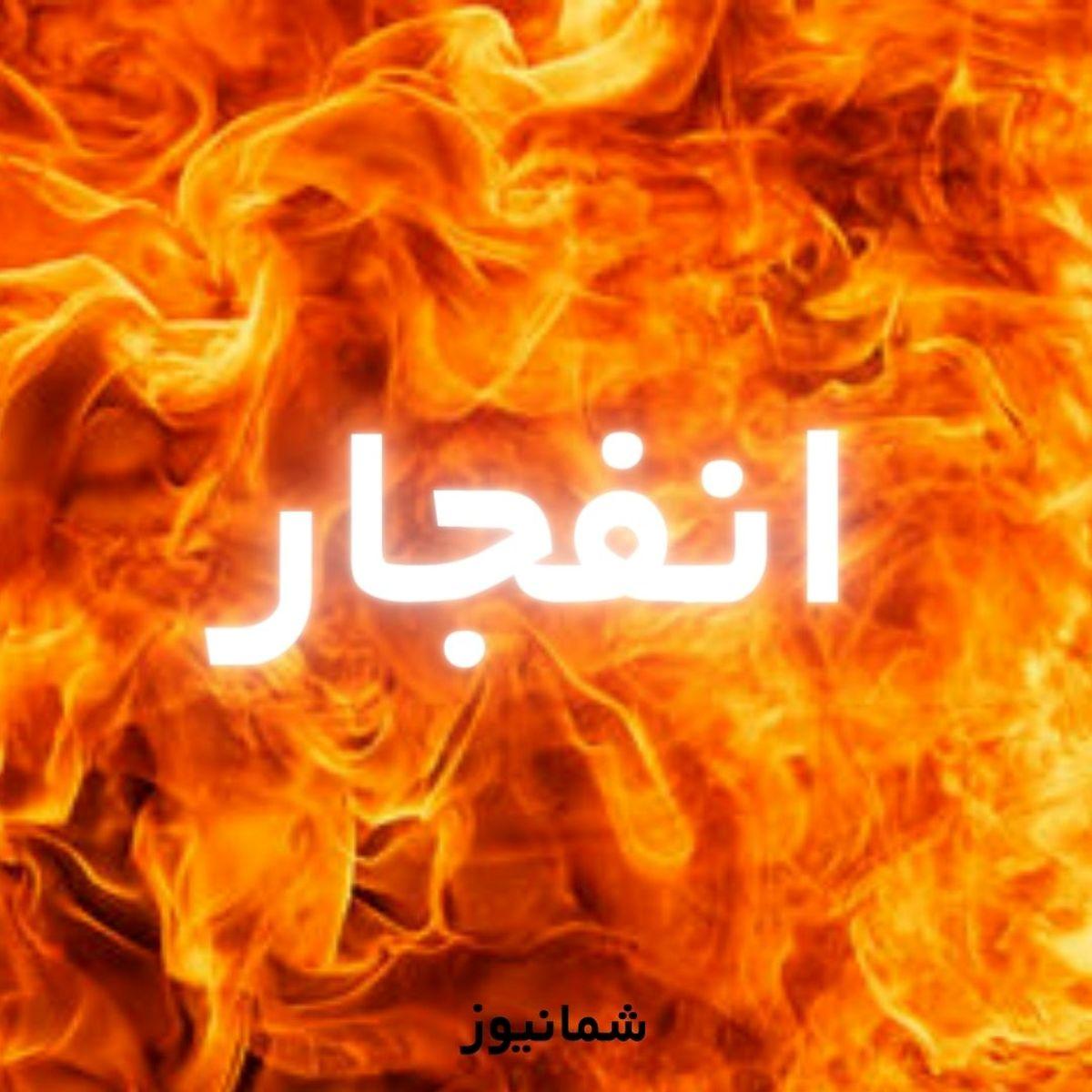 انفجار وحشتناک و فجیع در کرج + آمار کشته شدگان