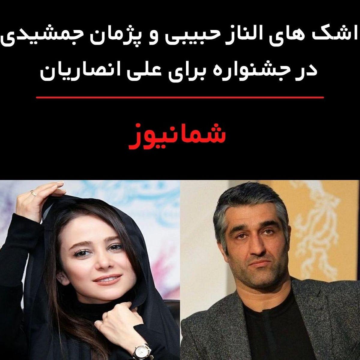 اشک های الناز حبیبی و پژمان جمشیدی برای علی انصاریان در جشنواره + فیلم