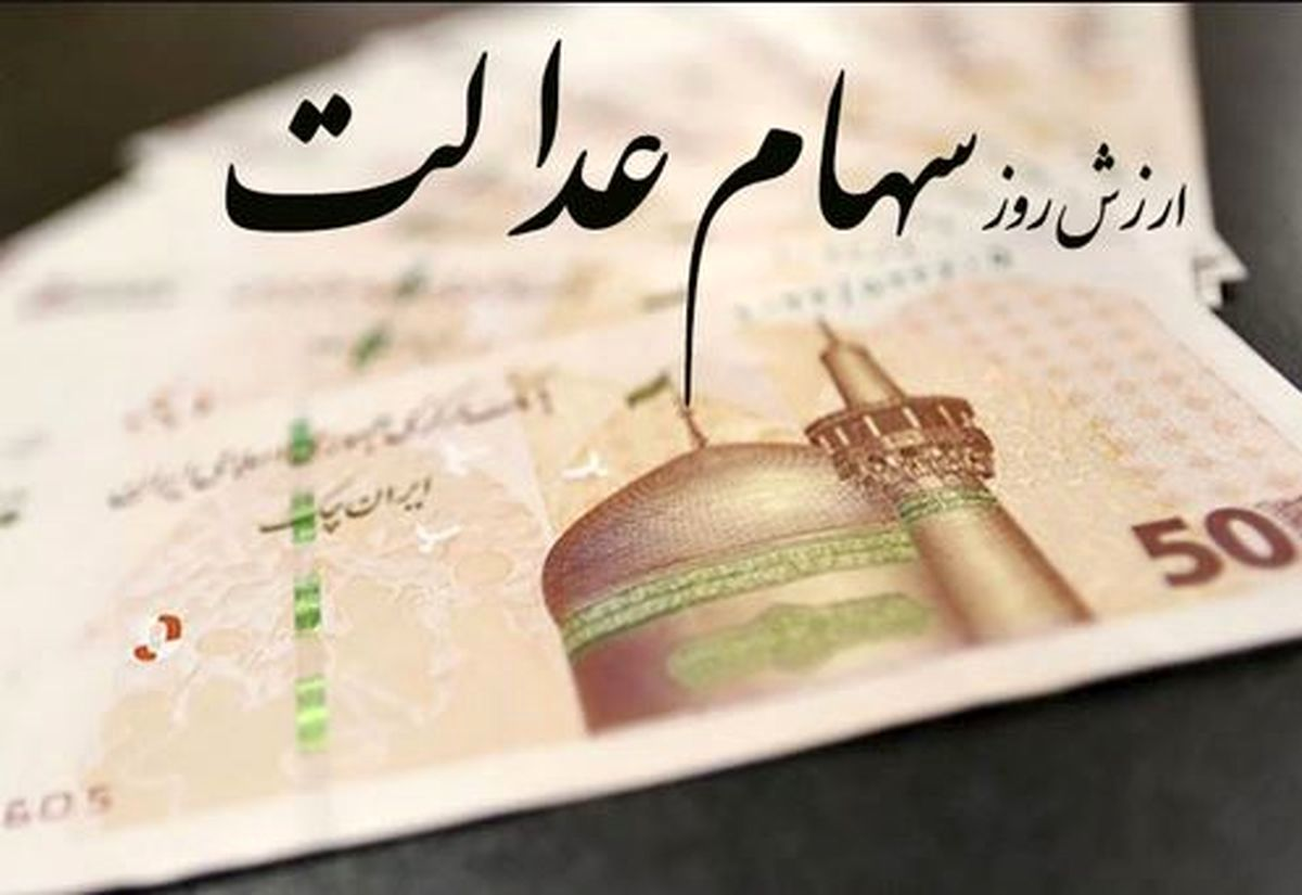 ارزش روز سهام عدالت شنبه 2 اسفند