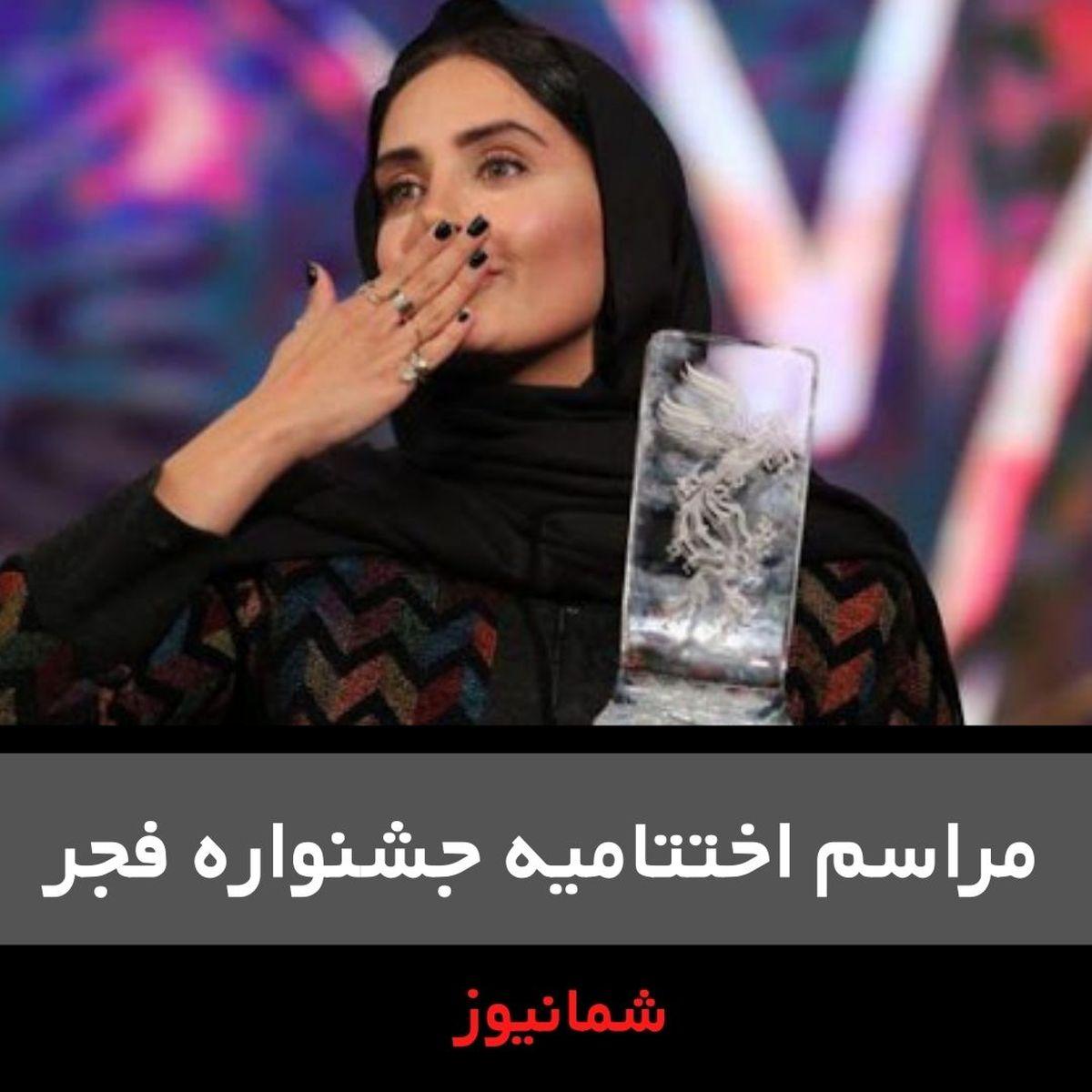 برترین بازیگر مرد و زن جشنواره فیلم فجر + عکس و فیلم