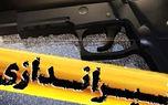 تیراندازی به دو زن در حوالی مترو میرداماد تهران فاجعه آفرید + جزئیات